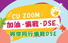 CUSCS to hold online DSE Talks and Information Talk